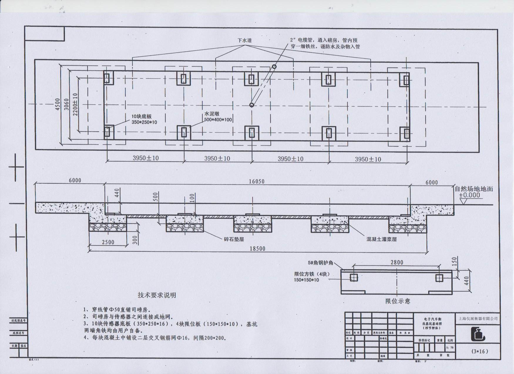 3米宽16米长电子地磅施工图纸厂家提供