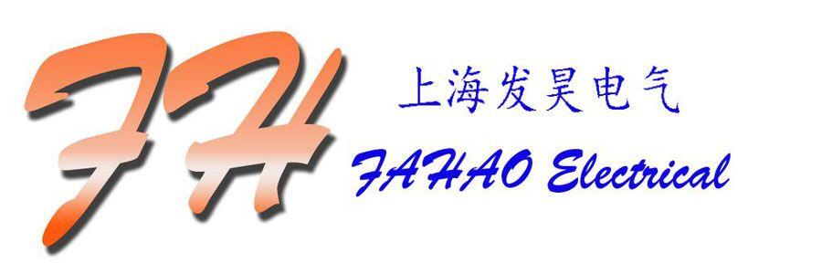 上海发昊电气科技有限公司