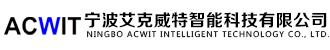 宁波艾克威特智能科技有限公司