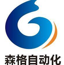 河北森格自动化技术有限公司