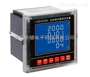 电动机综合保护器CWD900