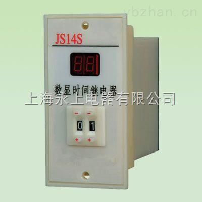 js14s时间继电器js14s-供求商机-上海永上电器有限