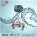 氬氣流量計/二氧化碳流量計-AVS系列渦街流量計-平衡流量計