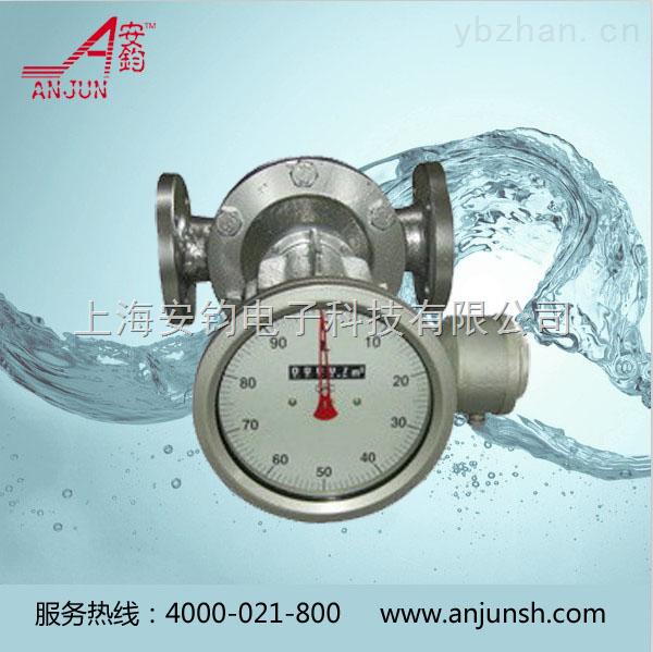 LC-80-食用油流量計/電遠傳橢圓齒輪流量計-上海安鈞黑龍江辦事處