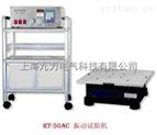 70A低頻振動試驗機