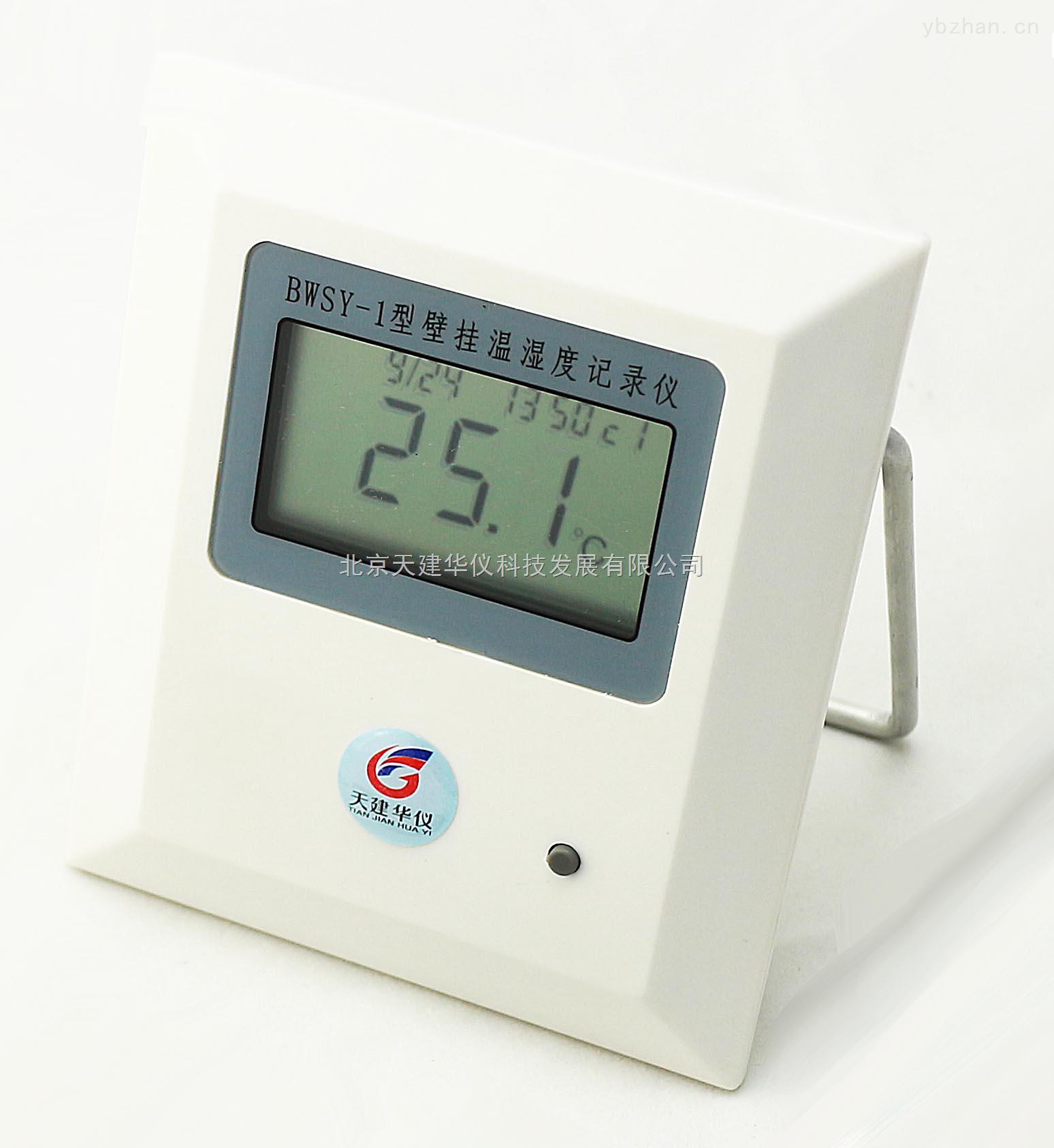 天建華儀BWSY-1A壁掛式溫濕度記錄儀