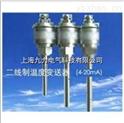 WD1系列兩線制溫度變送器
