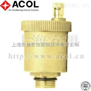 全铜自动排气阀规格型号_ACOL
