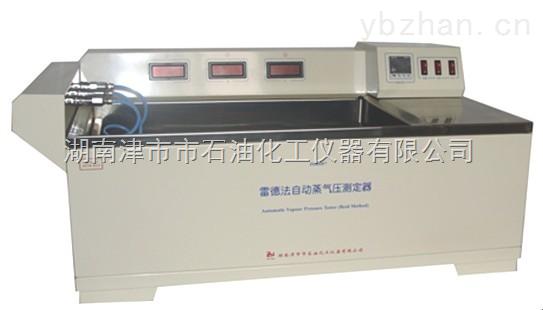 雷德法自动蒸气压测定器