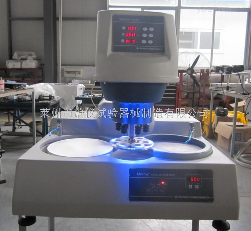 蔚仪MoPao3S型自动磨抛机