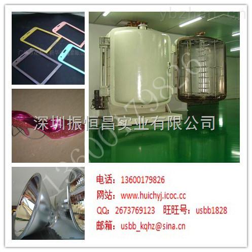 手机壳镀膜 玩具镀膜 塑料电镀 选用真空蒸发镀膜机