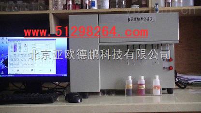 DP-DHF84-多元素快速分析仪/微量元素分析仪