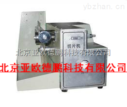 DP-SPQJ200型-台式切片机/切片机