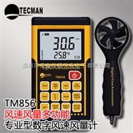 泰克曼TM856 数字式风速风量计