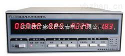 FL1300-直流电机转速测量仪