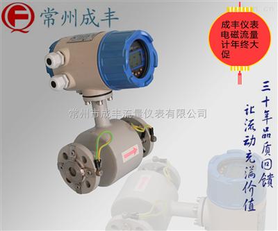 LDG-A040CH国产品牌成丰仪表电磁流量计承诺一年包换五年质保,常州成丰厂家年终大促