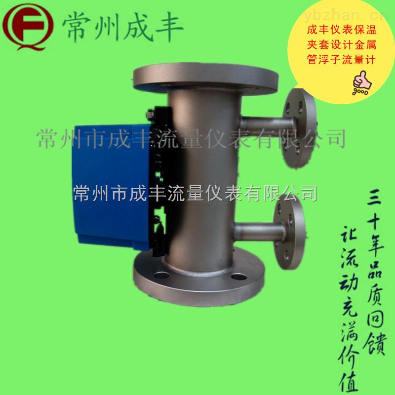 LZD-50/RL/T/Y-國產常州成豐金屬管浮子轉子流量計夾套型,知名品牌【成豐儀表】質優價廉廠家直銷