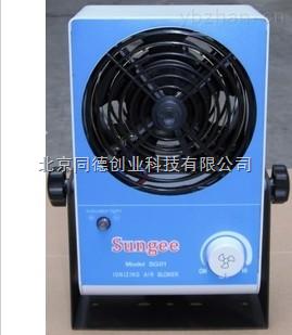 台式离子风机/静电离子风机 型号:SG