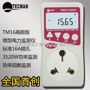 泰克曼TM16高能版微型電力監測儀 插座功率表