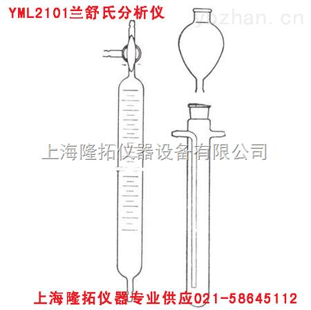 兰舒氏分析仪、YML2101兰舒氏分析仪批发