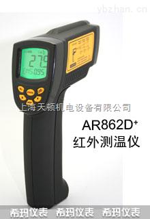 AR862D+-大量現貨供應原裝進口AR862D+(-50℃~1000℃(-58℉~1832℉))高溫型紅外測溫儀