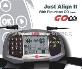 GOBasic瑞典Fixturlaser GO Basic激光对中仪 新品激光对中仪现货