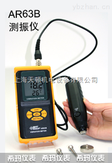 AR63B-现货供应原装进口分体式测振仪AR63B