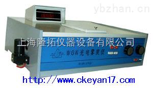 光电雾度仪、WGW光电雾度仪厂家