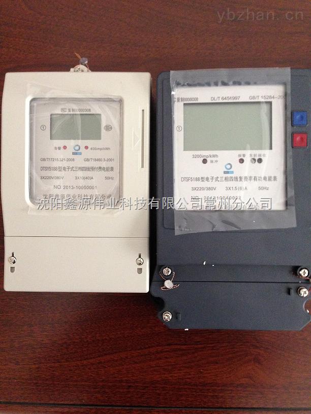 DTSY5188-供应北京三相插卡液晶电表|商铺三相IC卡电表