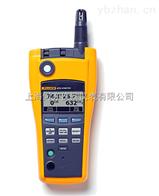 Fluke 975 多功能环境气体测量仪