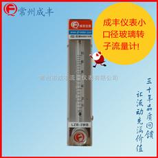 LZB-3WB【常州成豐】國產微小流量玻璃轉子流量計,品牌成豐儀表熱處理流量計廠家選型