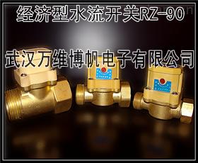 工业泵用机械式小型挡片水流开关 型号RZ-90