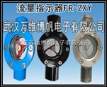 流量指示器 水流指示器