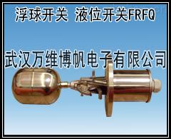 FRFQ-不锈钢液位开关