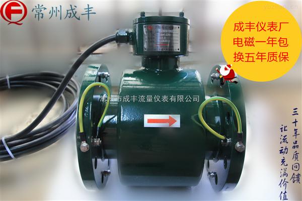 国产电磁流量计LDG【常州成丰】专业生产厂家价格直销,顾客满意度高