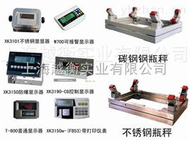 SCS带4~20mA标准信号输出钢瓶秤,山西专卖2吨液氯钢瓶电子秤