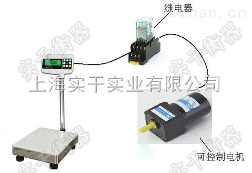 开关量输出电子台秤-150kg开关量输出电子台秤