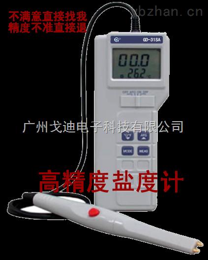 盐分测试仪-GD-31SA 多功能盐度计(高精度)