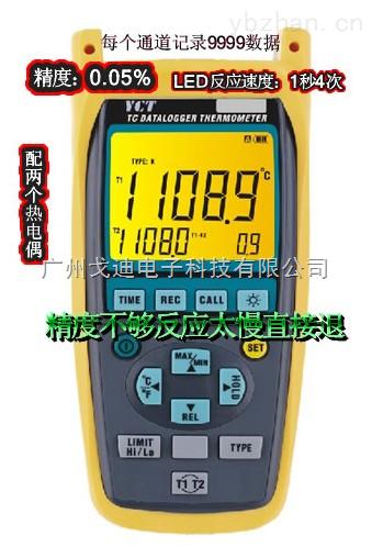 高精度温度表-TC-127U高精度双通道温度计