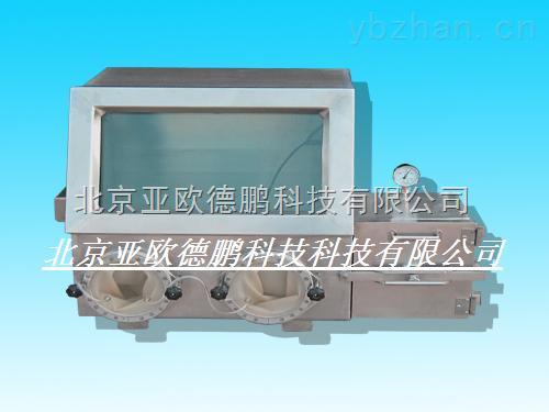 DP/CSX-真空手套箱/手套箱/真空惰性气体手套箱