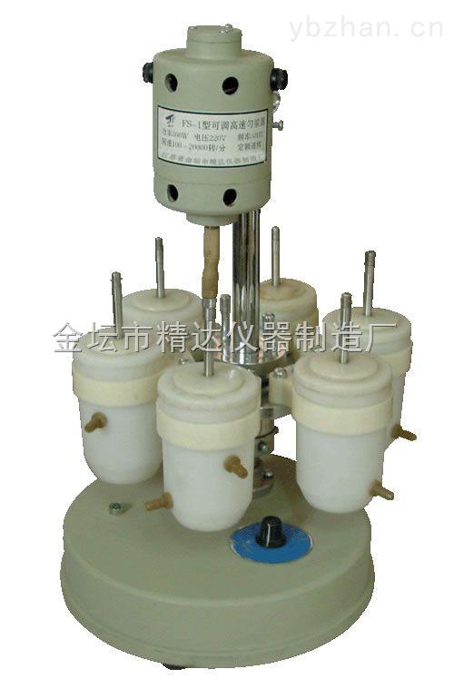 FS-1可調高速勻漿機\可調高速分散器