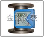 JN-LZ系列金属管浮子流量计价格