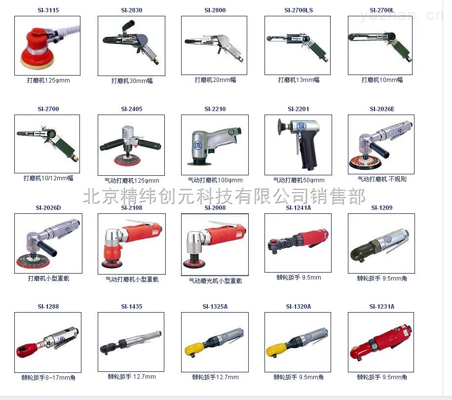 信濃氣動拋光機SI-2026B/SI-2026C總代理|SI-2026B哪有賣信濃氣動打磨機的