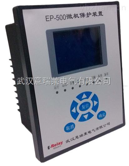 EP-500微机保护测控装置