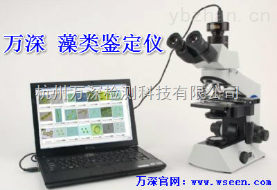 万深多功能生物监测仪AlgaeC型藻类智能鉴定计数仪