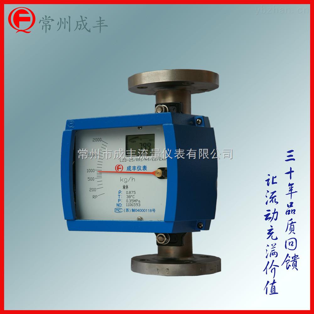 读数方便的金属管浮子流量计【常州成丰】指针显示,LZD系列能带远传安全可靠