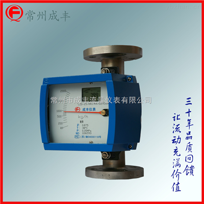LZD-25读数方便的金属管浮子流量计【常州成丰】指针显示,LZD系列能带远传安全可靠