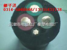 """出厂价格//UGF橡套电缆100%高品质电缆""""东北UGF橡套电缆"""