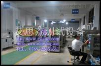 核业IPX3X4防尘试验箱