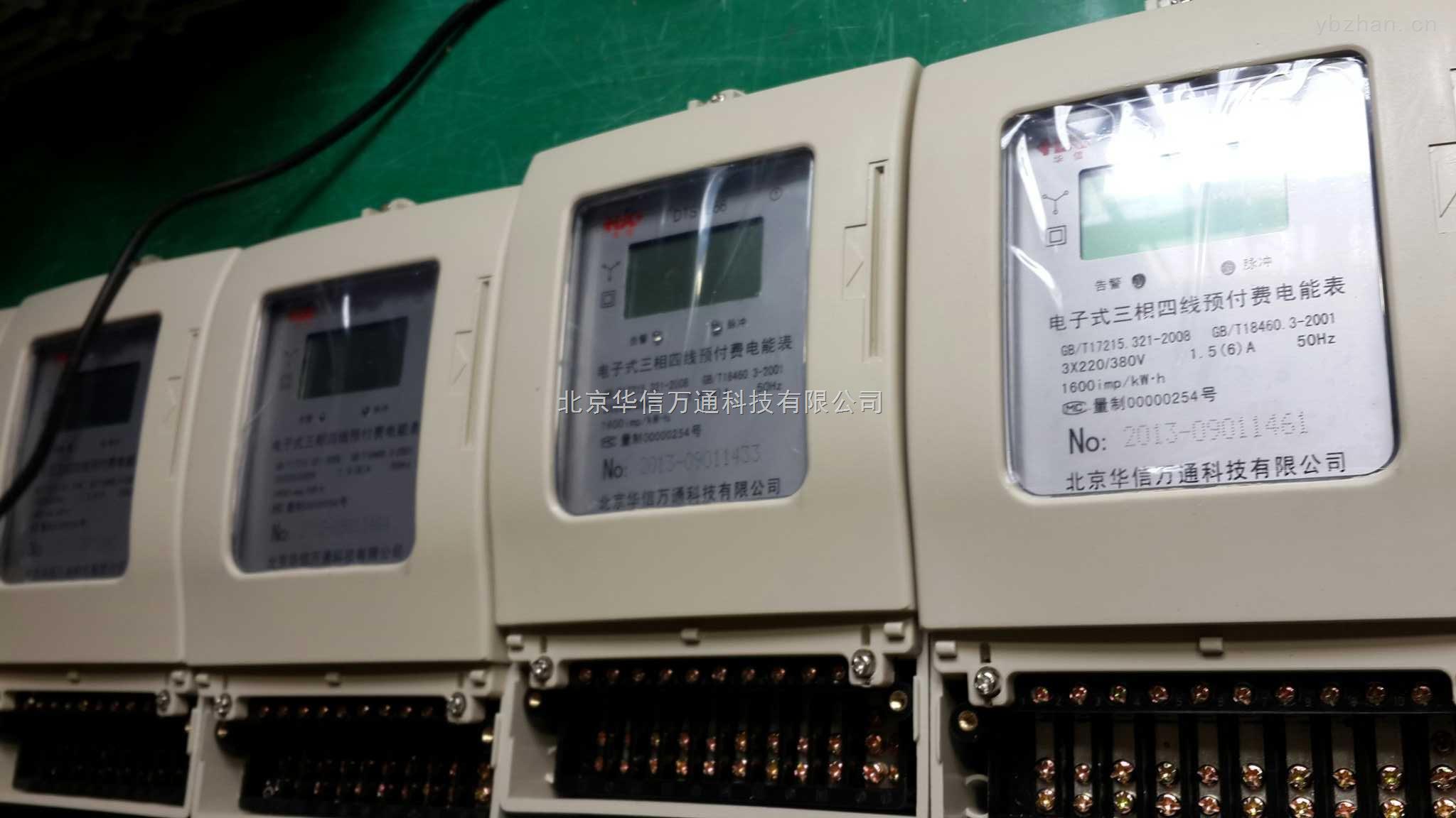 专业生产家用插卡智能电表